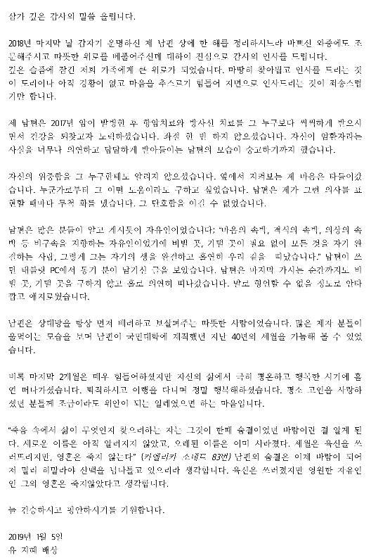 박인보유족 감사인사.jpeg