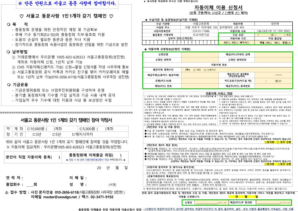 서울고 동문사랑 1인1계좌 캠페인.jpg