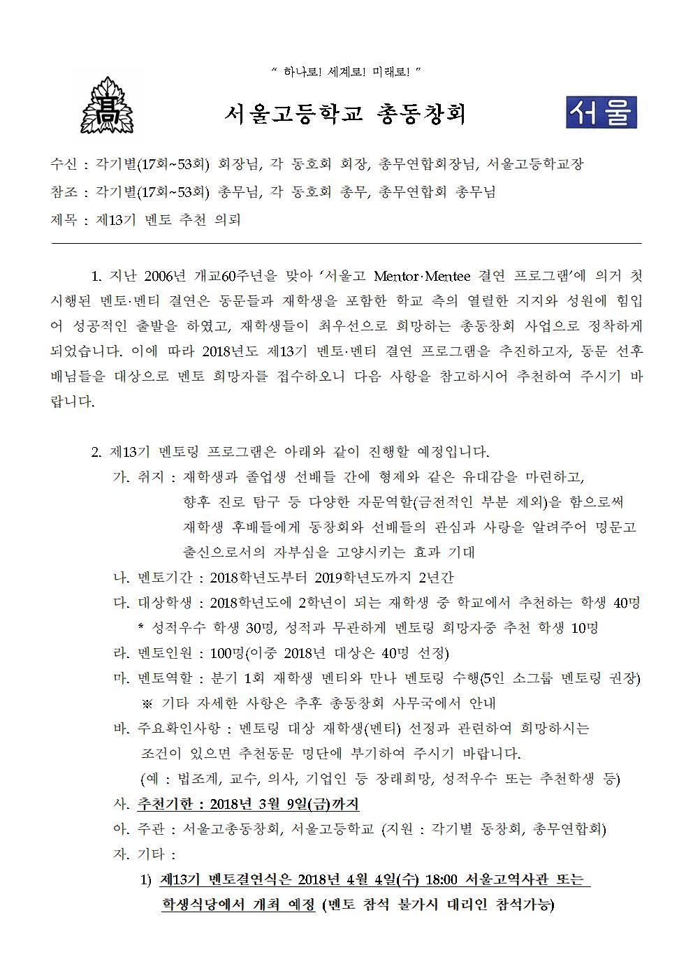 제13기 멘토추천의뢰(2018.2.20)1.jpg