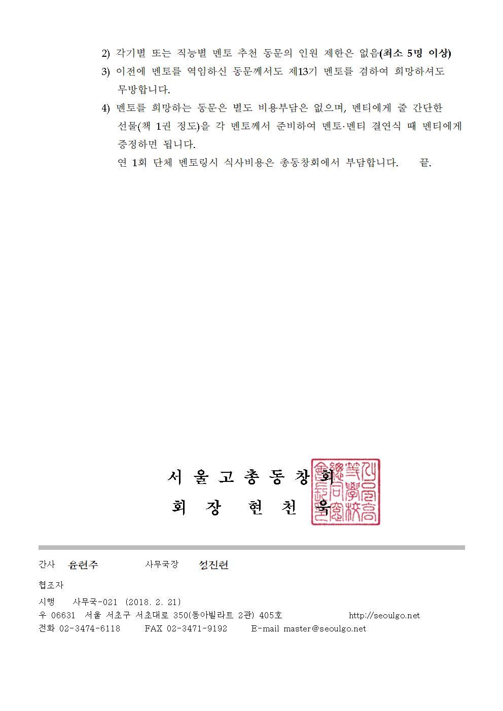 제13기 멘토추천의뢰(2018.2.20)2.jpg