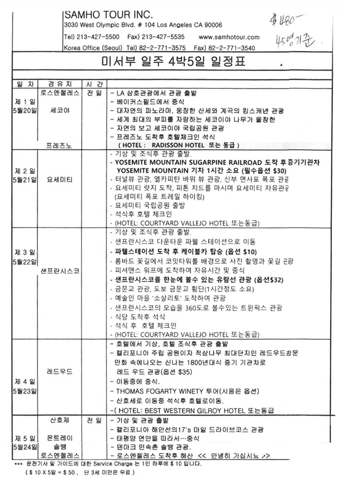 180520-0524 미서부관광일정(180125).jpg