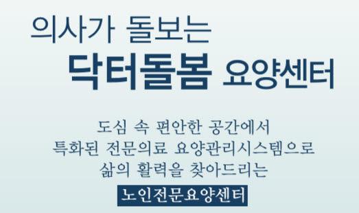 닥터돌봄요양센터07-1.jpg