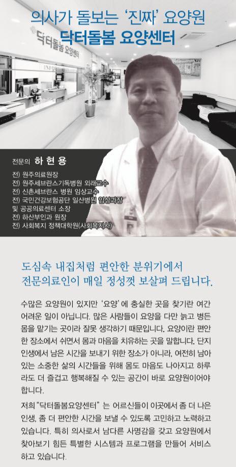 닥터돌봄요양센터02.jpg